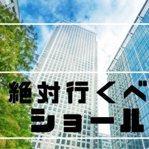 【ショールーム見学】絶対行くべきショールーム8社!