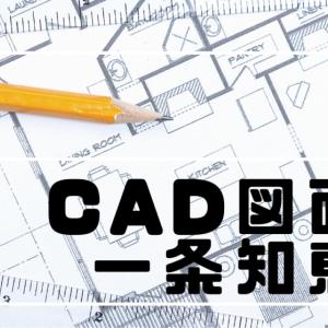 【一条知恵袋③】CAD図面の要確認ポイント9選!