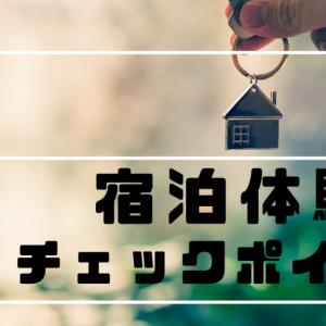 【一条工務店宿泊体験③】絶対見ておくべきチェックポイント~夏ver.~