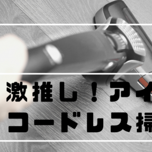 【絶対オススメ】超軽量コードレス掃除機レビュー!アイリスオーヤマはコスパ最高!