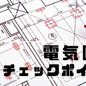【電気図面はココから!】基本のチェックポイント9選
