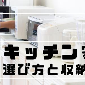 【キッチン家電選びと収納】ゴチャつきがちなキッチンをスッキリ見せる工夫