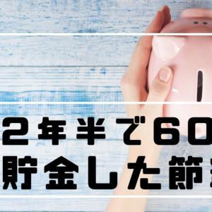 【家計の見直し】2年半で600万円貯金が増えた話