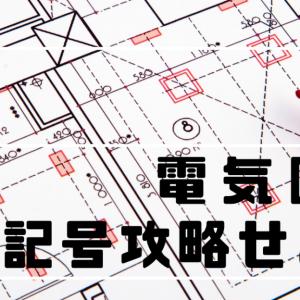 【コレ、な~んだっ?】打倒、電気図面!一条工務店の電気図面記号を攻略せよ!!