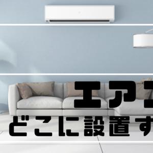 【エアコンの設置場所】一条工務店の家でどこに付ける?