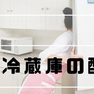 【冷蔵庫の配置】なに重視で決める!?