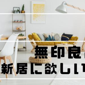 【無印良品】新居に欲しいインテリア5選