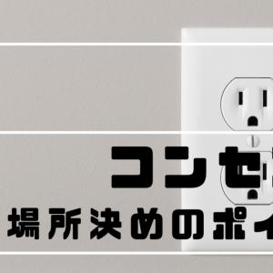 【電気図面】コンセントの設置場所を決めるときの重要ポイント