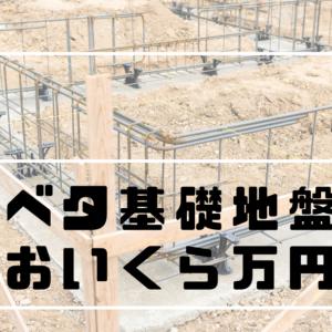 【一条工務店で平屋】ベタ基礎&地盤改良費、公開!