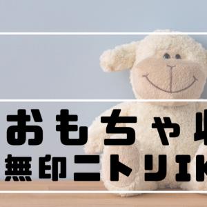 【おもちゃ収納】無印良品・ニトリ・IKEA・100均の収納グッズ使用レビュー