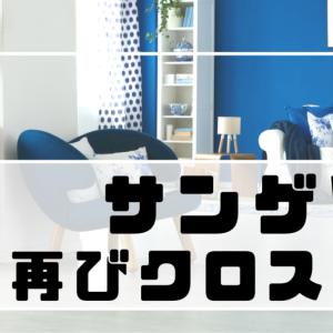 【クロス選び】サンゲツカタログ『ReSERVE』の気になるクロス