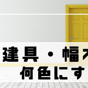 【一条工務店グランセゾン】建具と幅木の色、決め手は何!?