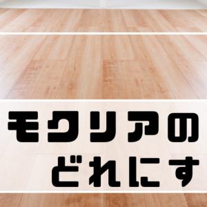【一条工務店グランセゾン】フローリング『モクリア』の色選び