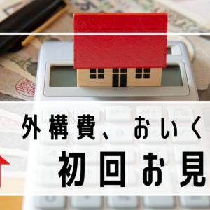【一条工務店】外構費、おいくら!?初回見積り額公開!!