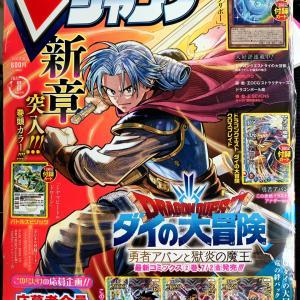 【ダイ大書籍】Vジャンプ8月号(アバンのカードが付録)