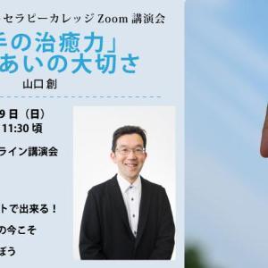 山口創先生によるZoom講演会「手の治癒力 ふれあいの大切さ」開催です!