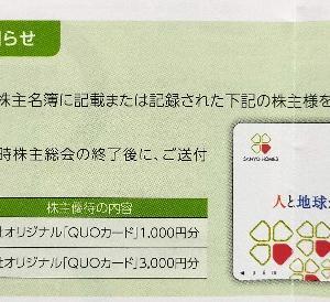サンヨーホームズ<1420>優待到着(クオカード1000円分)