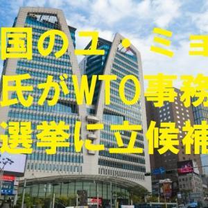 韓国のユ・ミョンヒ氏がWTO事務局長選挙に立候補