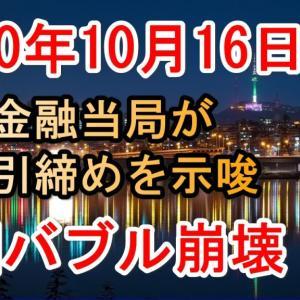 韓国経済の現状、最新ピックアップニュース(2020年10月16日)韓国の反応も