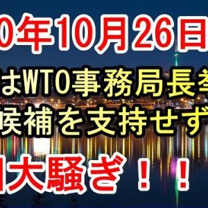 韓国経済の現状、最新ニュース(2020年10月26日)日本はWTO事務局長選で韓国候補を支持せず