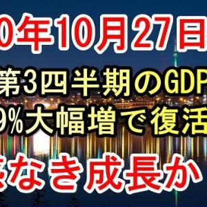 韓国経済の現状、最新ニュース(2020年10月27日)韓国2020年第3四半期GDPは+1.9%