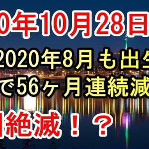 韓国経済の現状、最新ニュース(2020年10月28日)韓国2020年8月も出生数が減少で56ヶ月連続