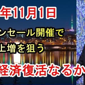 コリアンセール開催で韓国経済復活?【韓国経済の現状最新ニュースと韓国の反応(2020年11月1日)】
