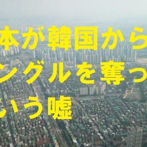 日本が日帝時代に韓国からハングルを奪ったという嘘