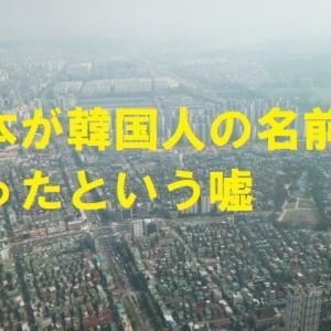 創氏改名の真実、日本が韓国人の名前を奪ったという嘘