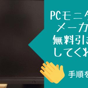 PCモニターはメーカーが無料引き取りしてくれる!手順を説明