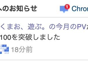 祝!100PV突破!