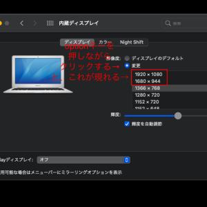 Big Sur な MacBook Air 11-inch に解像度設定を追加する方法