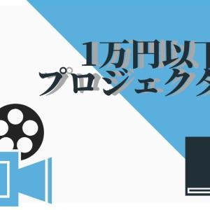 【超コスパ】1万円以下でもおすすめプロジェクター