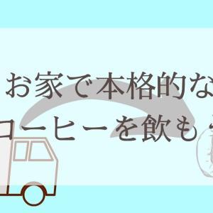 【お家で本格コーヒー体験】ブルーボトルのコーヒー豆が毎月届くお家まで届く??