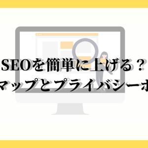 【秒速爆上げ】初心者のSEO対策 プライバシーポリシーとサイトマップ