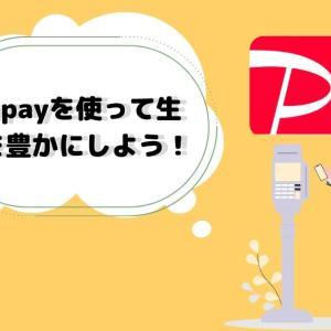 【paypayの始め方】毎日の生活がお得になる方法を知りたくないですか?
