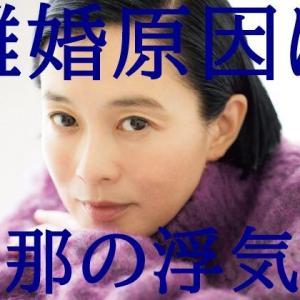 『坂井真紀』離婚の原因は?