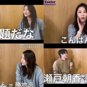 【女優】『瀬戸朝香』YouTubeにて後輩からの質問にNGなしで回答★
