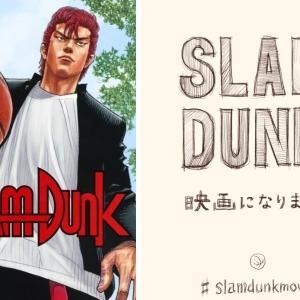 【漫画家】井上雄彦氏「スラムダンク映画になります!」 アニメか実写か?