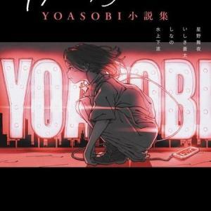 音楽ユニット『YOASOBI 』【紅白出場時の唯一の不満】駄々をこねて解消★