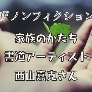 ザ ノンフィクション 書道アーティスト 一夫多妻 西山嘉克