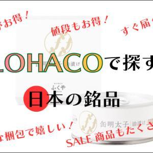 【逸品!おとりよせ】ふくや『缶明太子油漬け』をお得に買う方法