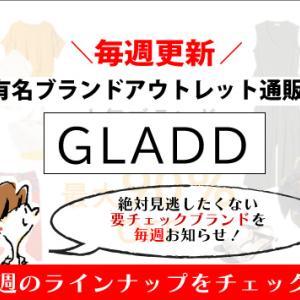 ブランドアウトレット通販「GLADD」【毎週末更新】おさえておきたいブランドチェック!
