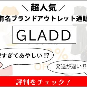 ブランドアウトレット通販「GLADD」は怪しい?発送が遅い?評判をチェック!