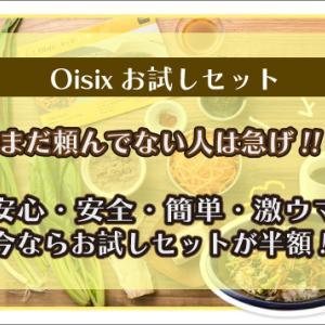 Oisix(オイシックス)お試しセットはマストで買い。安心・安全・簡単・美味しいの4拍子揃ってます。