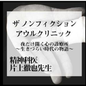 ノンフィクション アウルクリニック 精神科医・片上徹也先生