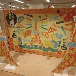 文具女子博 pop-up in 広島