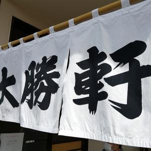 大勝軒の中華麺と生玉子(別盛)