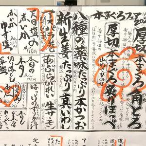 【根室花まる】の納豆天ぷら巻がウマイ!