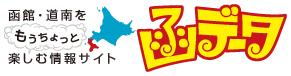 10年超かけて選んだ函館の絶品ラーメン7店